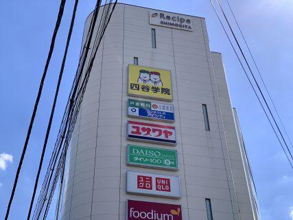 駅前の手芸用品店「ユザワヤ」9月で閉店