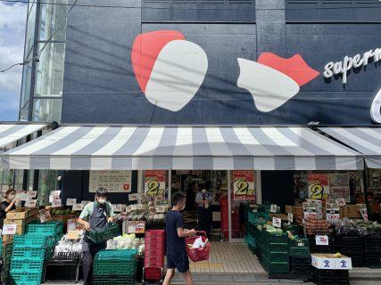「dancyu」でも大特集!下北沢はスーパーマーケットがアツい
