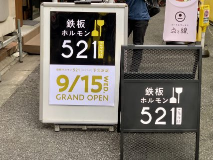 ごっついが帰ってくる?「鉄板ホルモン521(ごっつい)」9/15オープン