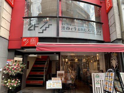 カプリチョーザの新業態「1978年 渋谷で生まれたスパゲティ」オープン