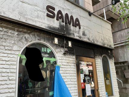 「Curry & Cafe SAMA」火災からの再起を図るも叶わず9月末で閉店