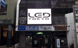 一番街商店街にLED電光掲示板が突如現れた!