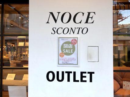 NOCEのアウトレットストア「NOCE SCONTO」3/31(火)をもって閉店