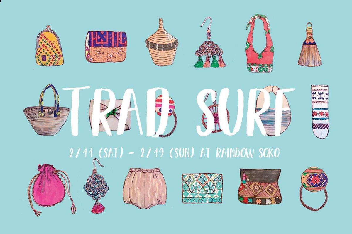 【告知】TRAD SURF企画展、2/11(土)より開催!