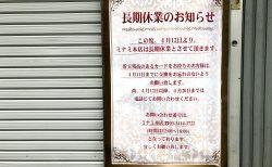 パチンコミナミ本店、長期休業へ(実質的な閉店?)
