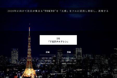 志村さん出演のBSフジ「TOKYOストーリーズ」再放送日は?