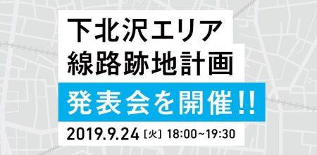 発表会はオープンでポップ!どうなる?小田急線跡地の開発計画