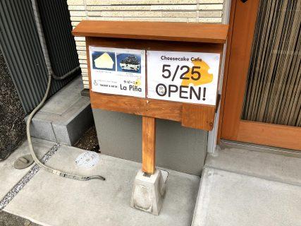チーズケーキ専門店「La Pina」、オープン日決定!5/25(火)にオープン🎂✨
