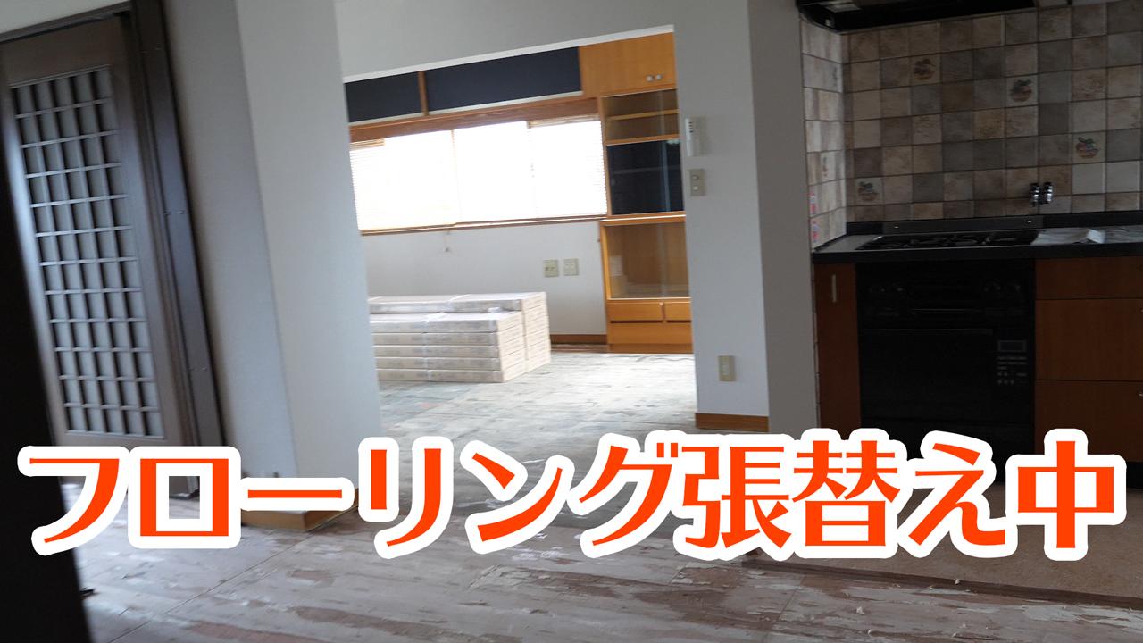 【物件紹介動画】現在内装工事中の前田マンションの様子