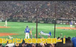 侍ジャパン 10年ぶり世界一 東京ドーム現地レポ