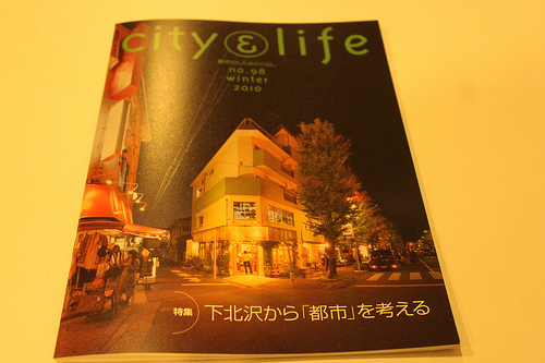 city&life 『下北沢から都市を考える』