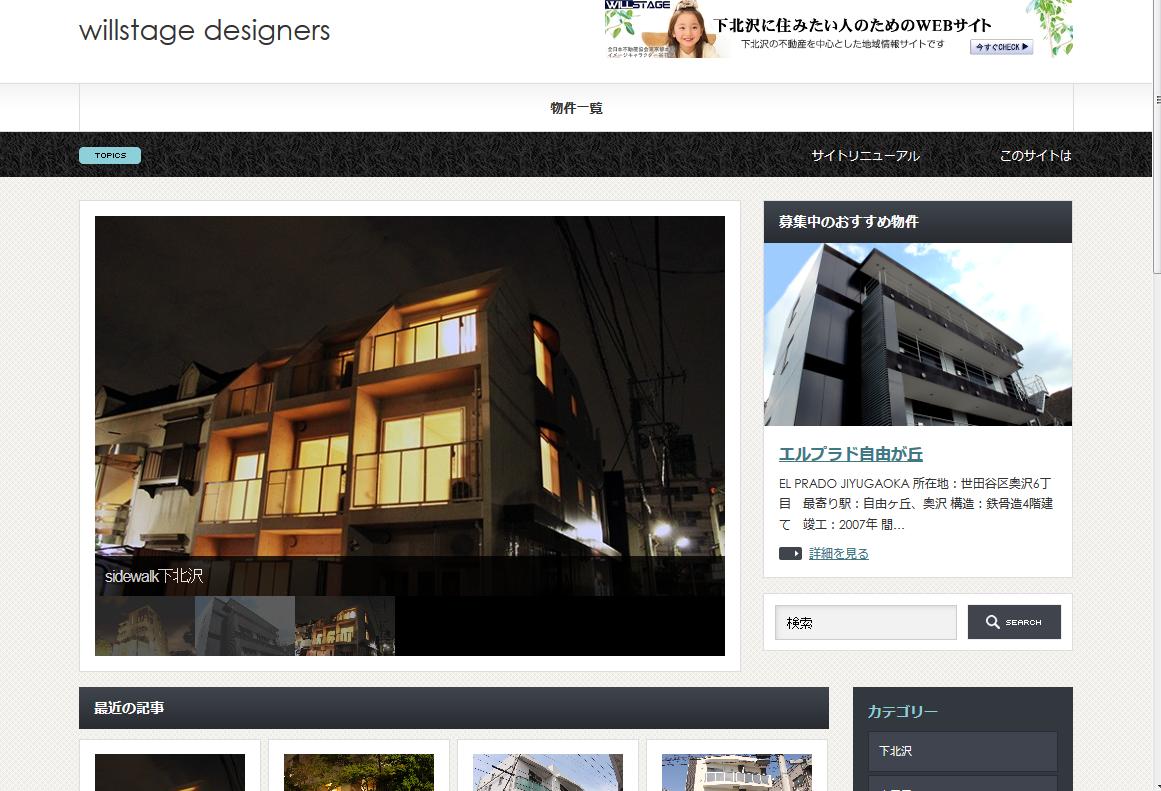 久々にデザイナーズ物件ページを更新しました