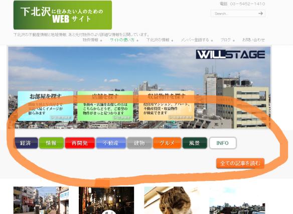 下北沢に住みたい人のためのWEBサイト、カテゴリー更新