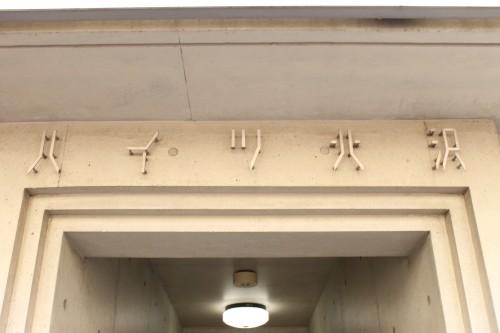 下北沢の中心地にも住みやすい部屋を。金銭面・設備面で最もバランスのとれた駅近デザイナーズ「ハイツ北沢」