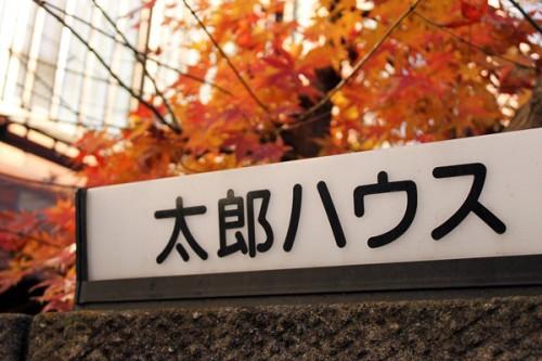 事務所向け!下北沢では珍しい70平米超えの大型物件「太郎ハウス」