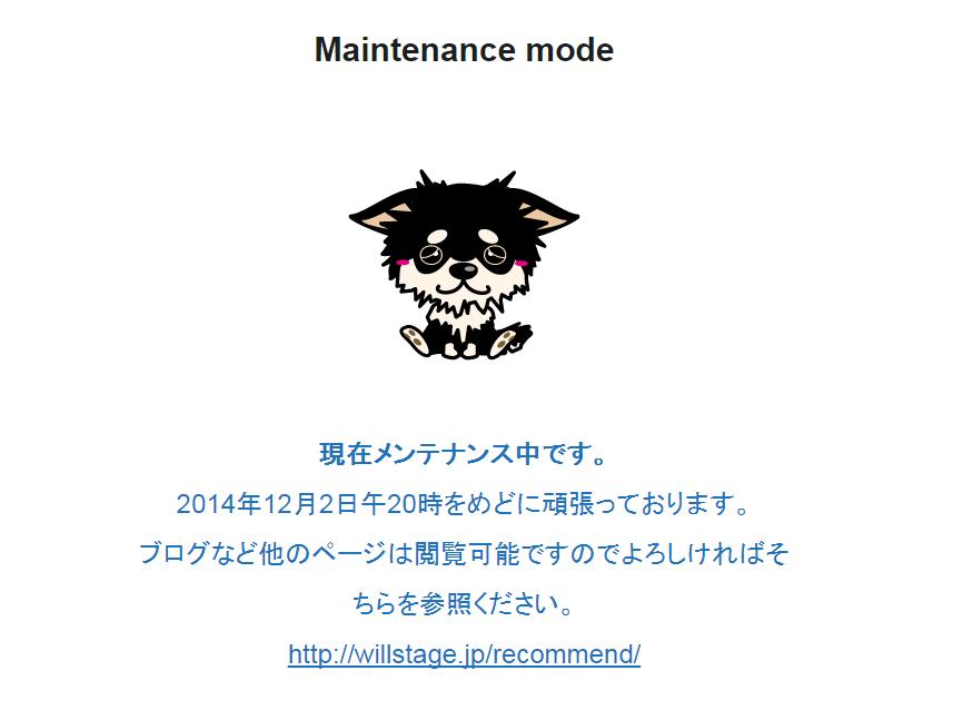 メインサイトをリニューアルしました。