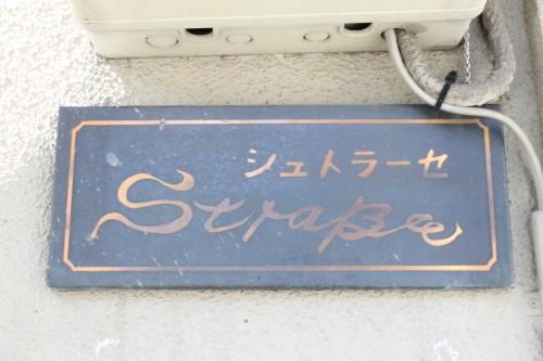 7万円以内で下北沢近くの静かな住宅街に。「シュトラーセ」101号室。