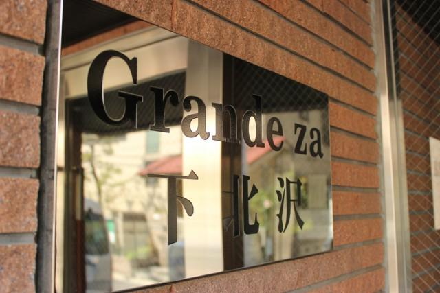 ミントグリーンのキッチンが可愛い「グランデッサ下北沢」301号室