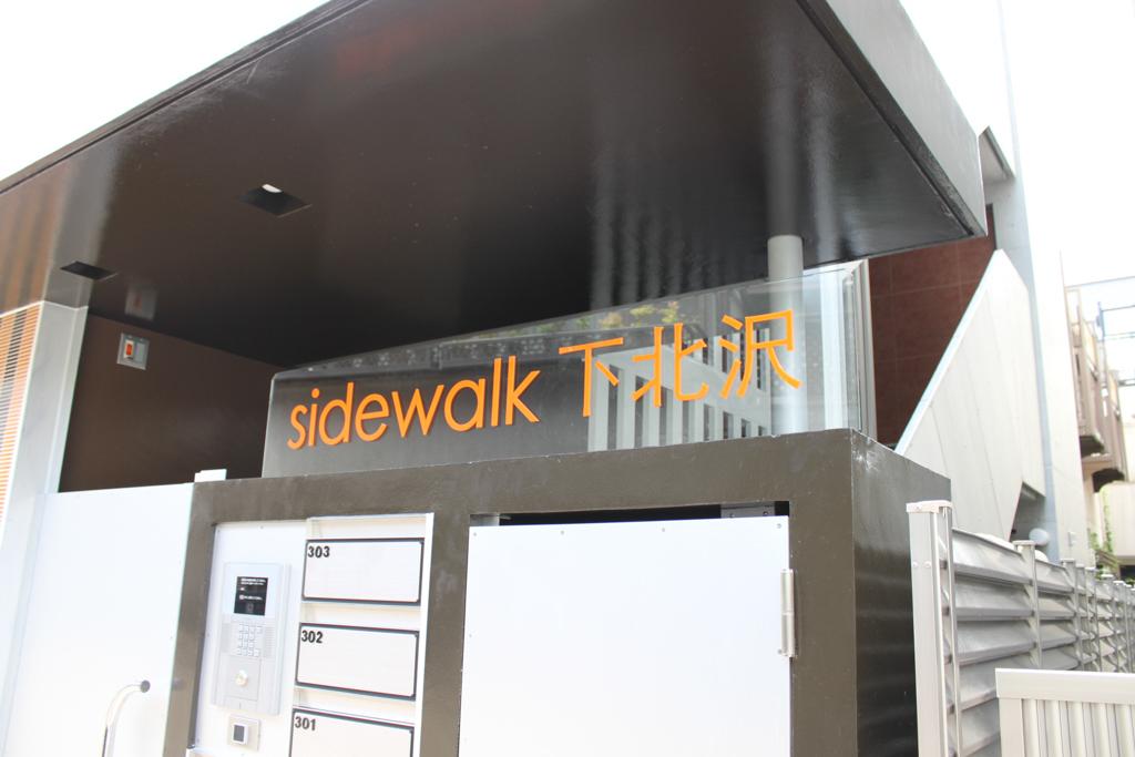 2人入居可のおすすめデザイナーズ「sidewalk下北沢」303号室