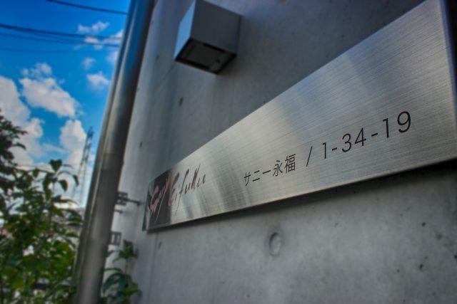 サニー永福 304号室が空きました