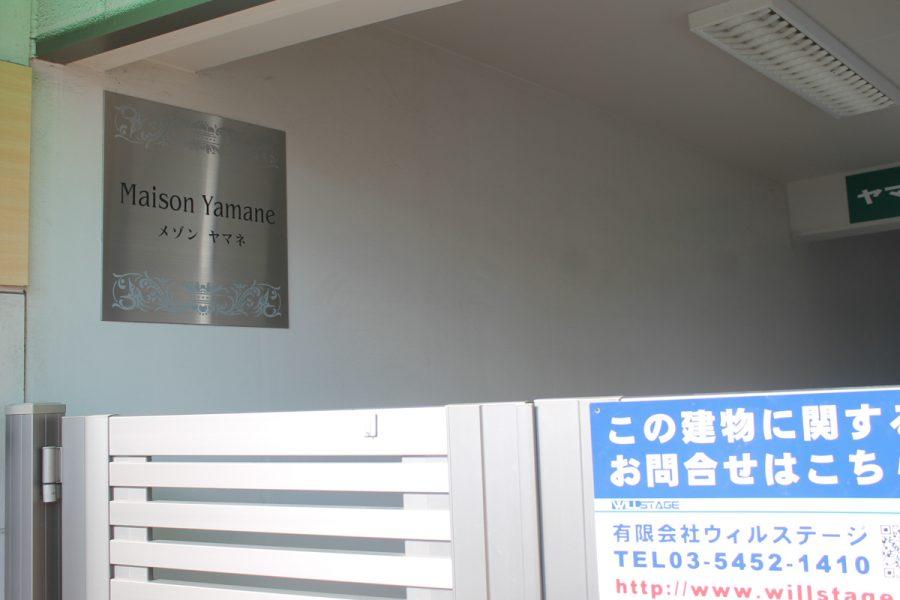 shimokitazawa20161218-3