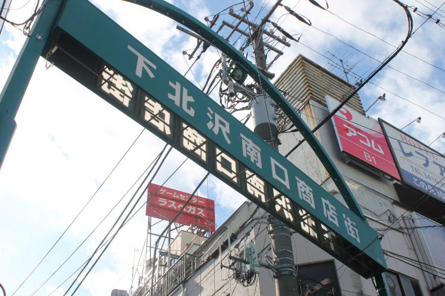 shimokitazawa20161218-56