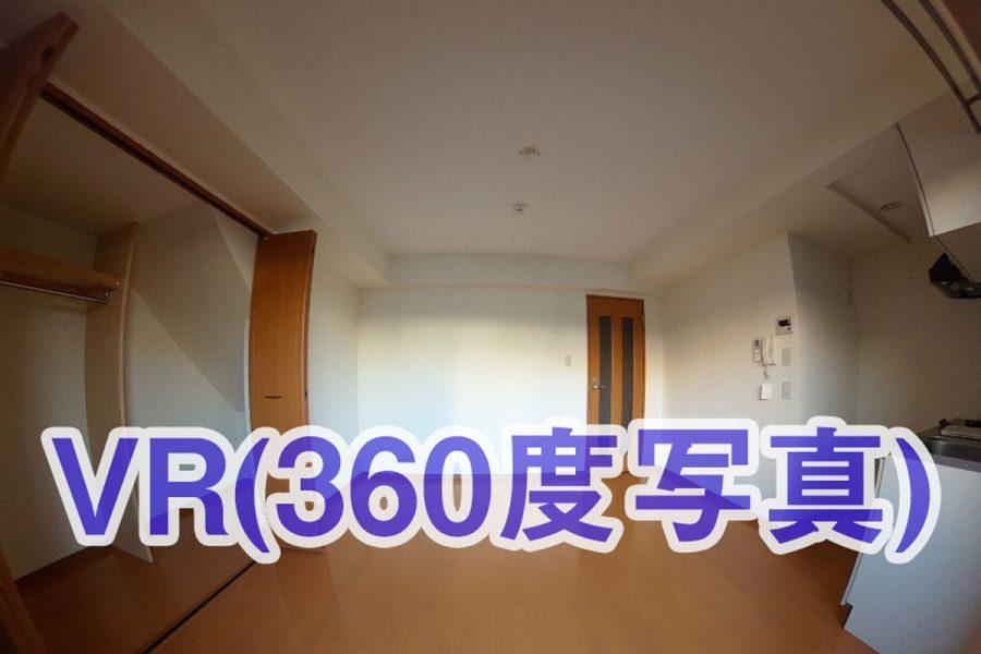 グラシア阿川 202号室 360°パノラマ写真