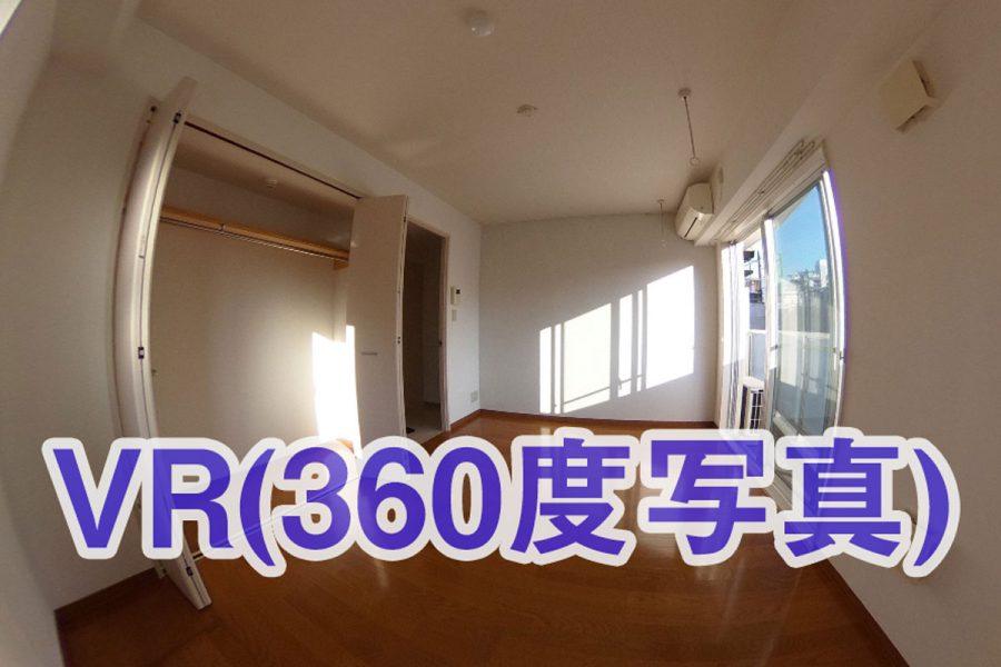 サニーしもきた2 202号室 360°パノラマ写真