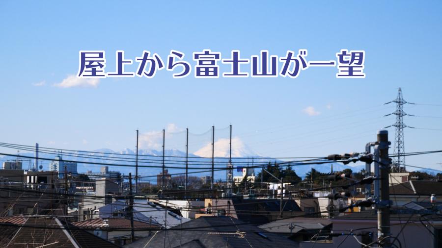 代田橋 前田マンション302 眺望